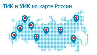 ТИК и УИК на карте